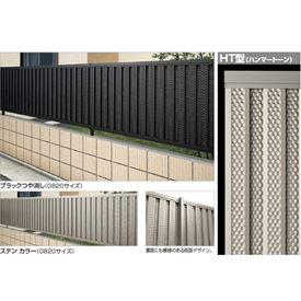 四国化成 ルリエフェンスHT型 本体 0820サイズ RLEHT-0820 『アルミフェンス 柵』 アルミ形材カラー