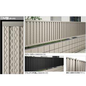 四国化成 ルリエフェンスDM型 本体 1220サイズ RLEDM-1220 『アルミフェンス 柵』 アルミ形材カラー