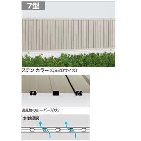 四国化成 バリューフェンス7型 本体 1020サイズ VF7-1020 『目隠しルーバー アルミフェンス 柵』