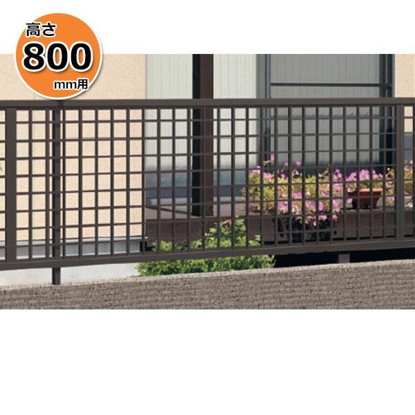 三協アルミ カムフィX3型 フェンス本体 2008 井桁格子タイプ 『井桁 アルミフェンス 柵 高さ H800mm用』