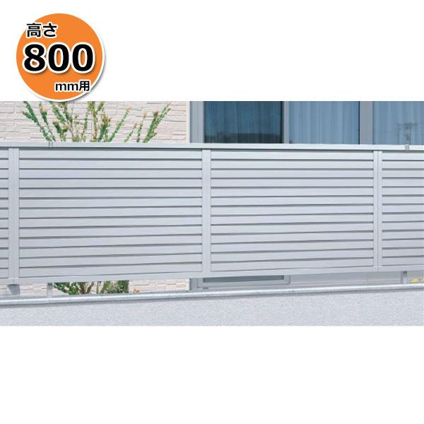 三協アルミ カムフィX6型 フェンス本体 2008 横目隠しタイプ 『アルミフェンス 柵 高さ H800mm用』