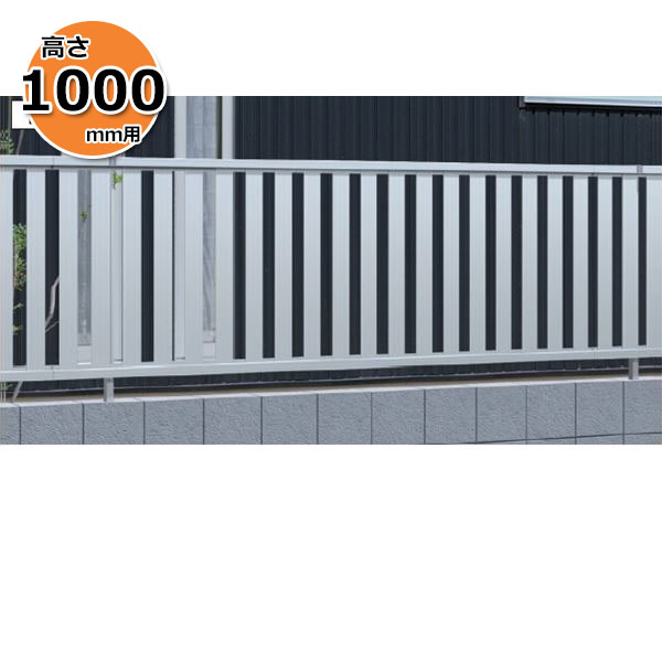 三協アルミ カムフィX15型 フェンス本体 2010 縦太格子タイプ 『三協立山アルミ アルミフェンス 柵 H1000』