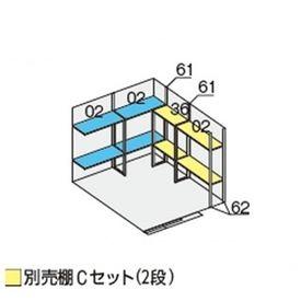 イナバ物置 NXP-70H用 別売棚Cセット(2段) *物置本体と同時購入価格