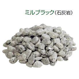 東洋工業 ミルストーン (粒径約20~40mm) 1袋 *約18kg分 『(TOYO) トーヨー』 ミルブラック