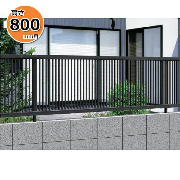 三協アルミ エクモアX2型 フェンス本体 2008 フリー支柱タイプ 『アルミフェンス 柵 高さ H800mm用』