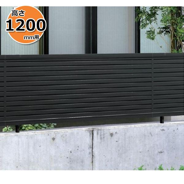 三協アルミ エクモアX5型 フェンス本体 2012 フリー支柱タイプ 『アルミフェンス 柵 高さ H1200mm用』