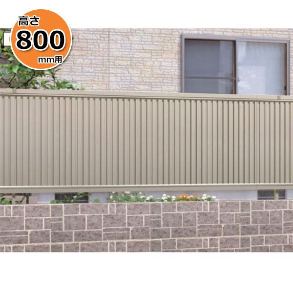 三協アルミ エクモアX6型 フェンス本体 2008 フリー支柱タイプ 『アルミフェンス 柵 高さ H800mm用』