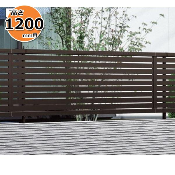 三協アルミ エクモアX7型 フェンス本体 2012 フリー支柱タイプ 『アルミフェンス 柵 高さ H1200mm用』