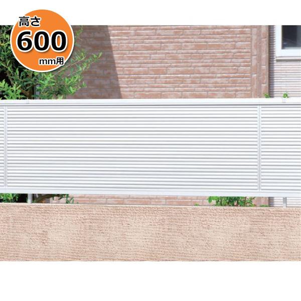 三協アルミ エクモアX8型 フェンス本体 2006 フリー支柱タイプ 『目隠しルーバー アルミフェンス 柵 高さ H600mm用』
