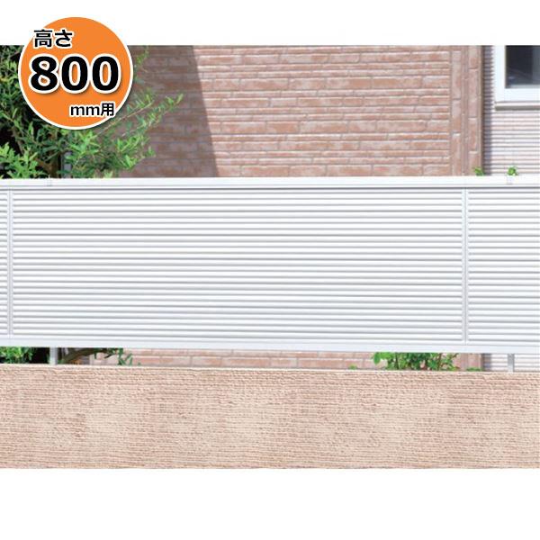 三協アルミ エクモアX8型 フェンス本体 2008 フリー支柱タイプ 『目隠しルーバー アルミフェンス 柵 高さ H800mm用』