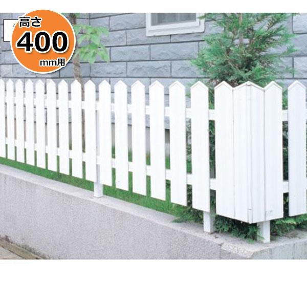三協アルミ ララミー2型 フェンス本体 2004 フリー支柱タイプ 『アルミフェンス 柵 高さ H400mm用』