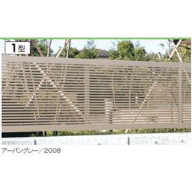 三協アルミ ニュービラフェース1型 フェンス本体 フリー支柱タイプ 2008 『アルミフェンス 柵 高さ H800mm用』