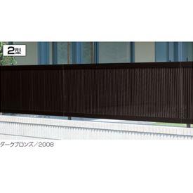 三協アルミ ニュービラフェース2型 フェンス本体 フリー支柱タイプ 2008 『アルミフェンス 柵 高さ H800mm用』