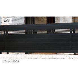 三協アルミ ニュービラフェース5型 フェンス本体 フリー支柱タイプ 2008 『アルミフェンス 柵 高さ H800mm用』
