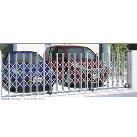 三協アルミ エクモアLH 33DO キャスタータイプ 形材仕様 片開き親子セット NGD-LH 『カーゲート 伸縮門扉』