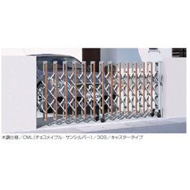 三協アルミ エクモアM 40S キャスタータイプ 木調仕様 片開きセット NGD-M 『カーゲート 伸縮門扉』