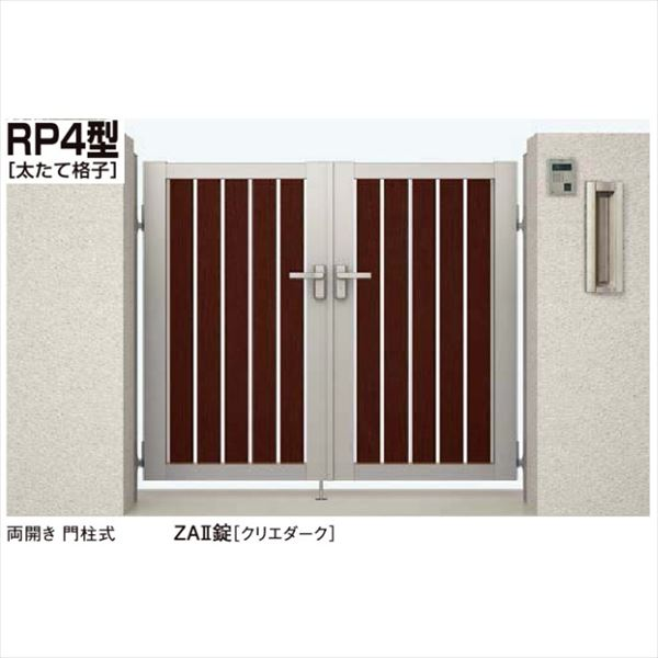 リクシル 新日軽 セレビュー門扉RP4型 門柱式 0610 両開き (太たて格子)