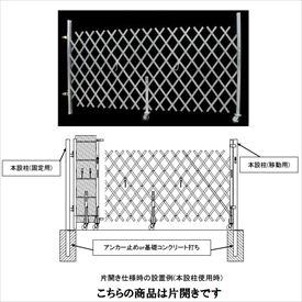 日高機材 伸縮門扉 AFM-3.5m H=1.5m 片開きセット 埋め込みタイプ 中組パイプ アルミ製 『カーゲート 伸縮門扉』