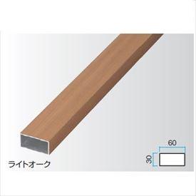 タカショー エバーアートウッド部材 アルミ部材 30×60 30×60×L3700mm 『外構DIY部品』