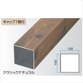 タカショー エバーアートウッド部材 アルミ角柱 100角 100×100×L3000mm (キャップ1個付) 『外構DIY部品』 ウッドカラー