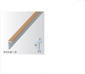 タカショー エバーアートウッド部材 格子材取付Lアングル 21×43×L4000mm 『外構DIY部品』