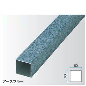 タカショー エバーアートストーン部材 アルミ角柱 60×60×L2400mm (キャップ1個付) 『外構DIY部品』