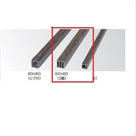 タカショー 人工竹垣材料 アル銘木 角柱(3層) 60×60(3層) L2400 『ガーデニングDIY部材』 ブロンズ