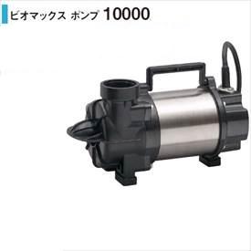 タカショー ウォーターガーデン ビオマックス ポンプ 10000 #60Hz用 T-1060 『ガーデニングDIY部材』