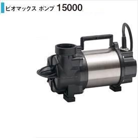 タカショー ウォーターガーデン ビオマックス ポンプ 15000 #50Hz用 T-1550 『ガーデニングDIY部材』