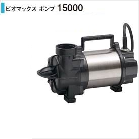 タカショー ウォーターガーデン ビオマックス ポンプ 15000 #60Hz用 T-1560 『ガーデニングDIY部材』