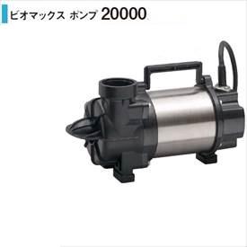 タカショー ウォーターガーデン ビオマックス ポンプ 20000 #60Hz用 T-2060 『ガーデニングDIY部材』