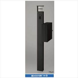 リクシル ファンクションユニット アクシィ1型 組み合わせ例19-5 *表札はネームシールとなります 『機能門柱 機能ポール』