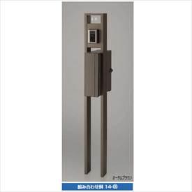 リクシル ファンクションユニット アクシィ2型 組み合わせ例19-5 『機能門柱 機能ポール』