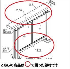 リクシル TOEX 樹ら楽ステージ デッキフェンス W1200パネル部材 笠木下桟セット 2スパン用 『リクシル』 『ウッドデッキ 人工木 フェンス』