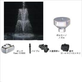 グローベン 噴水 1インチノズル噴水セット (Power-X14000 ポンプ付セット) ボルケーノセット C40TB140V 『ガーデニングDIY部材』