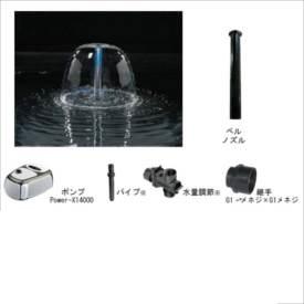 グローベン 噴水 1インチノズル噴水セット (Power-X14000 ポンプ付セット) ベルセット C40TB140B 『ガーデニングDIY部材』