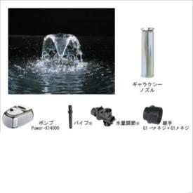 グローベン 噴水 1インチノズル噴水セット (Power-X14000 ポンプ付セット) ギャラクシーセット C40TB140G 『ガーデニングDIY部材』