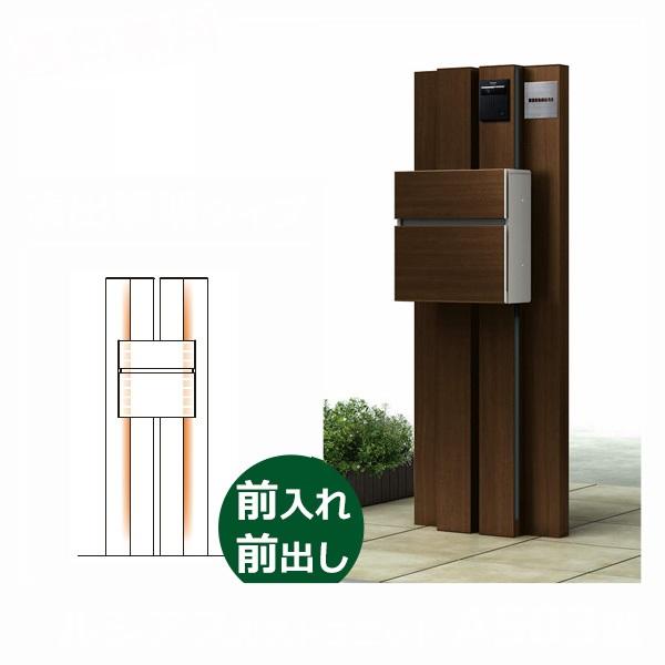 YKKAP ルシアスポストユニットAS03型 演出照明タイプ UMB-AS03 エクステリアポストT10型 木調カラー *表札はネームシールです 門柱 機能門柱 ポスト おしゃれ 照明付き
