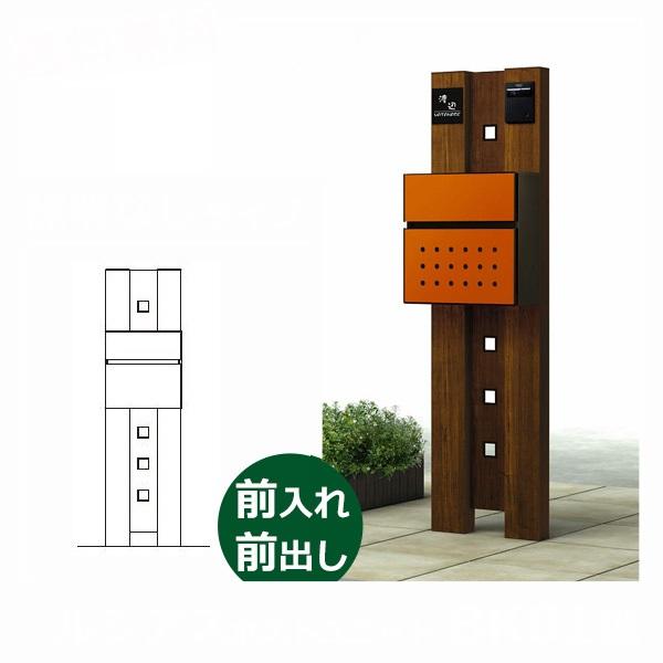 YKKAP ルシアスポストユニットBK01型 照明なしタイプ UMB-BK01 エクステリアポストT12型 木調カラー *表札はネームシールです 門柱 機能門柱 ポスト おしゃれ