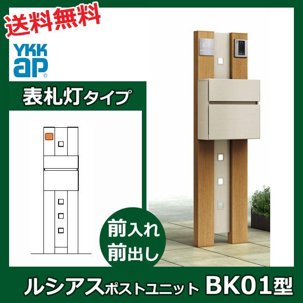 YKKAP ルシアスポストユニットBK01型 表札灯タイプ 本体(R) UMB-BK01 エクステリアポストT10型 複合カラー *表札はネームシールです 門柱 機能門柱 ポスト おしゃれ 照明付き