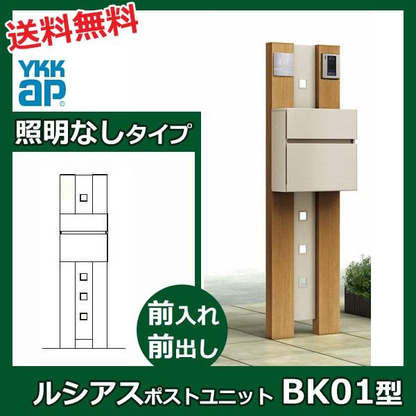 YKKAP ルシアスポストユニットBK01型 照明なしタイプ UMB-BK01 エクステリアポストT10型 複合カラー *表札はネームシールです 門柱 機能門柱 ポスト おしゃれ
