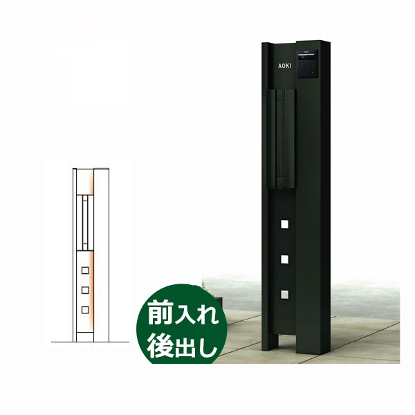 YKKAP ルシアスポストユニットBK02型 演出照明タイプ UMB-BK02 エクステリアポストT9型 前入れ後出し アルミカラー *表札はネームシールです 門柱 機能門柱 ポスト おしゃれ 照明付き
