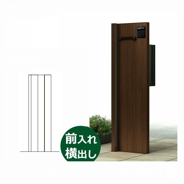 YKKAP ルシアスポストユニットAW01型 照明なしタイプ 本体 オーナメントなし UMB-AW01 エクステリアポストT9R(L)型 前入れ横出し 木調カラー *表札はネームシールです 門柱 機能門柱 ポスト おしゃれ