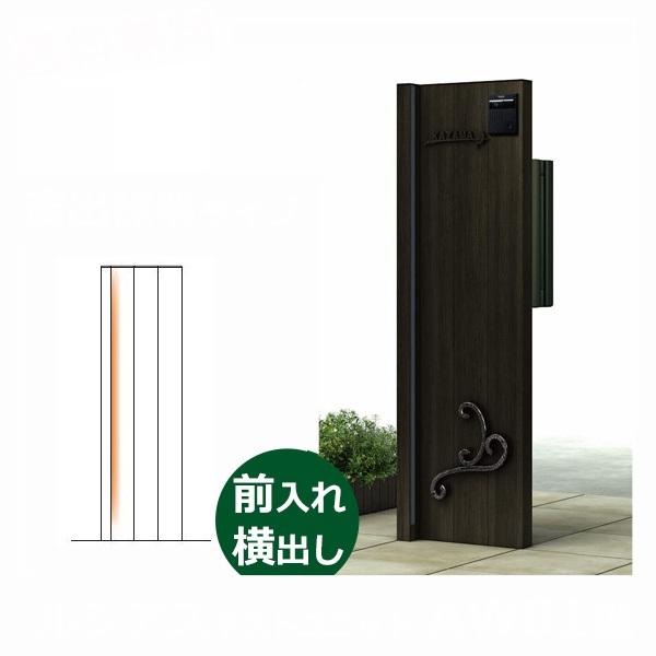 YKKAP ルシアスポストユニットAW01型 演出照明タイプ 本体 オーナメントUA型 UMB-AW01 エクステリアポストT9R(L)型 前入れ横出し 木調カラー *表札はネームシールです 門柱 機能門柱 ポスト おしゃれ 照明付き