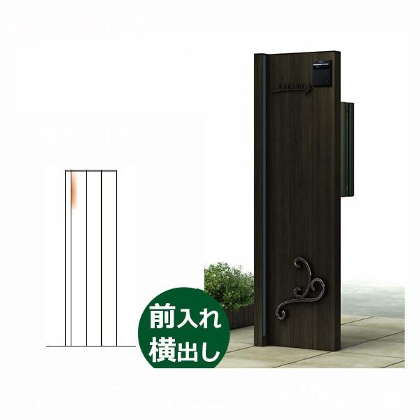 YKKAP ルシアスポストユニットAW01型 表札灯タイプ 本体 オーナメントUA型 UMB-AW01 エクステリアポストT9R(L)型 前入れ横出し 木調カラー *表札はネームシールです 門柱 機能門柱 ポスト おしゃれ 照明付き