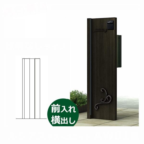 YKKAP ルシアスポストユニットAW01型 照明なしタイプ 本体 オーナメントUA型 UMB-AW01 エクステリアポストT9R(L)型 前入れ横出し 木調カラー *表札はネームシールです 門柱 機能門柱 ポスト おしゃれ