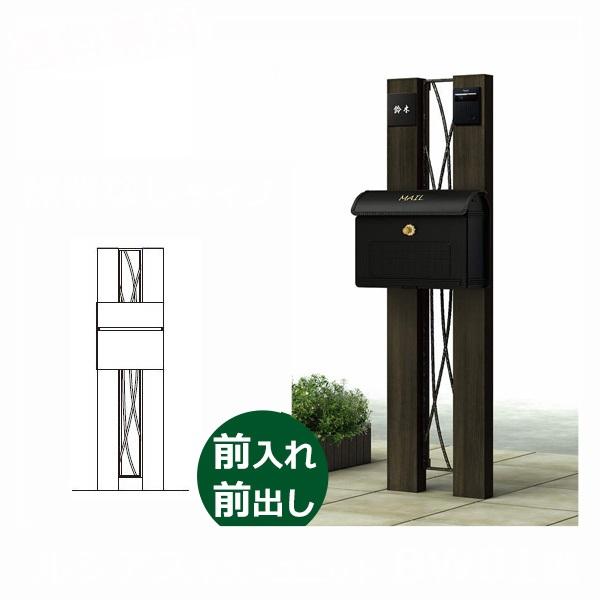 YKKAP ルシアスポストユニットBW01型 本体 照明なしタイプ UMB-BW01 エクステリアポストT5型 木調カラー *表札はネームシールです 門柱 機能門柱 ポスト おしゃれ