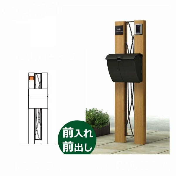 YKKAP ルシアスポストユニットBW01型 本体(R) 表札灯タイプ UMB-BW01 エクステリアポストT6B型 木調カラー *表札はネームシールです 門柱 機能門柱 ポスト おしゃれ 照明付き