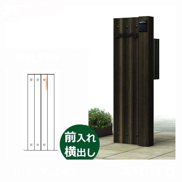 YKKAP ルシアスポストユニットAM01型 表札灯タイプ 本体 オーナメントなし UMB-AM01 エクステリアポストT9R(L)型 前入れ横出し 木調カラー *表札はネームシールです 門柱 機能門柱 ポスト おしゃれ 照明付き