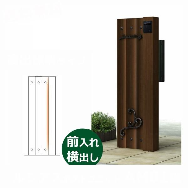 YKKAP ルシアスポストユニットAM01型 演出照明タイプ 本体 オーナメントUA型 UMB-AM01 エクステリアポストT9R(L)型 前入れ横出し 木調カラー *表札はネームシールです 門柱 機能門柱 ポスト おしゃれ 照明付き